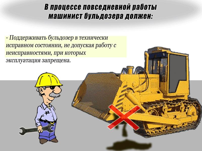 инструкция по охране труда для маляра-строительного - фото 10